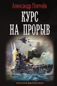 Курс на прорыв. Александр Плетнёв
