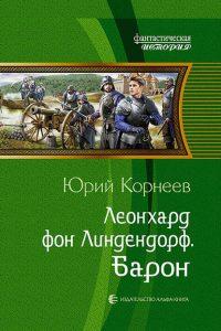 Леонхард фон Линдендорф. Барон. Юрий Корнеев
