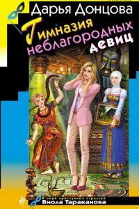 Гимназия неблагородных девиц. Дарья Донцова