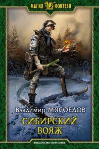 Сибирский вояж. Владимир Мясоедов