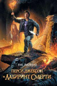 Перси Джексон и лабиринт смерти. Рик Риордан