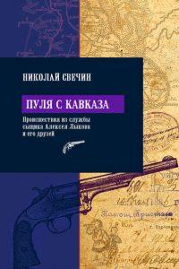 Пуля с Кавказа. Николай Свечин