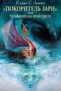 «Покоритель зари», или Плавание на край света. Клайв Льюис