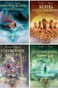 Цикл книг «Хроники Нарнии». Клайв Льюис