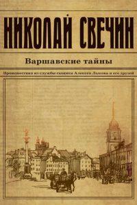 Варшавские тайны. Николай Свечин