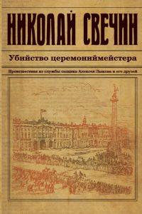 Убийство церемониймейстера. Николай Свечин