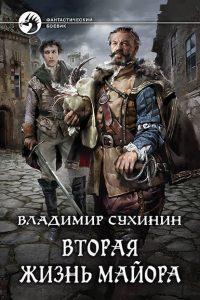 Вторая жизнь майора. Владимир Сухинин