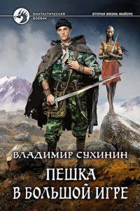 Пешка в большой игре. Владимир Сухинин