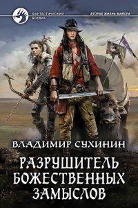 Разрушитель божественных замыслов. Владимир Сухинин