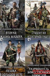 Цикл книг «Виктор Глухов». Владимир Сухинин