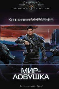 Мир-ловушка. Константин Муравьев