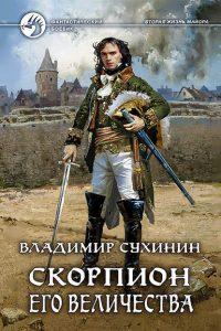 Скорпион Его Величества. Владимир Сухинин