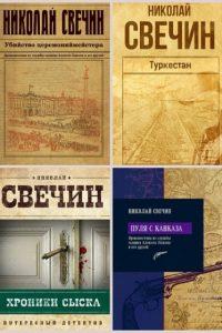 Цикл книг «Сыщик Его Величества». Николай Свечин