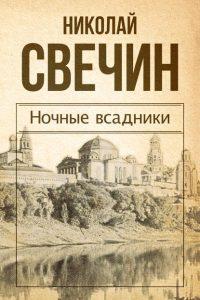 Ночные всадники. Николай Свечин