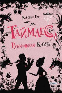 Таймлесс. Рубиновая книга. Керстин Гир