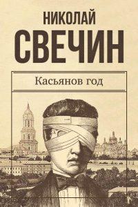 Касьянов год. Николай Свечин
