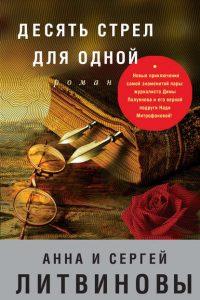 Десять стрел для одной. Анна и Сергей Литвиновы