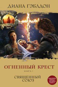 Огненный крест. Книга 1. Священный союз. Диана Гэблдон