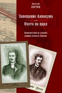Завещание Аввакума. Николай Свечин