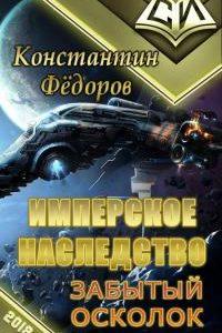 Забытый осколок. Константин Федоров