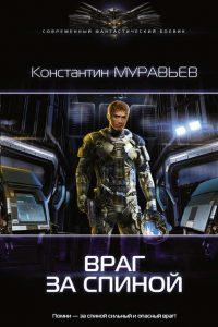 Враг за спиной. Константин Муравьёв