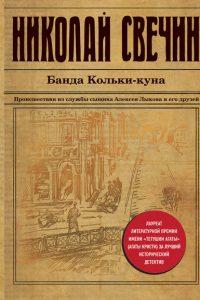 Банда Кольки-куна. Николай Свечин