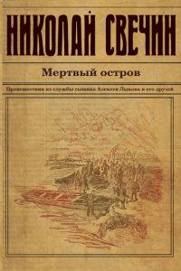 Мертвый остров. Николай Свечин
