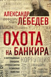 Охота на банкира. Александр Лебедев
