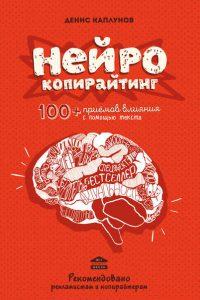 Нейрокопирайтинг. 100+ приёмов влияния с помощью текста. Денис Каплунов