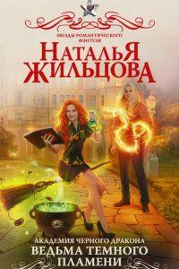 Академия черного дракона. Ведьма темного пламени. Наталья Жильцова