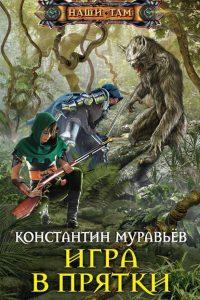 Игра в прятки. Константин Муравьёв
