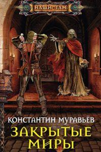 Закрытые миры. Константин Муравьёв