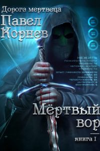 Мертвый вор. Павел Корнев