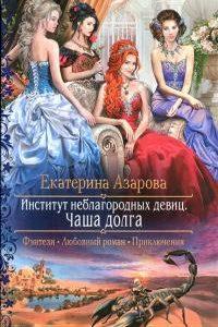 Чаша долга. Екатерина Азарова