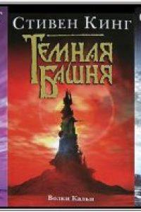 Цикл книг «Тёмная Башня». Стивен Кинг
