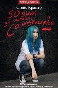 50 дней до моего самоубийства скачать книгу бесплатно
