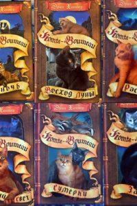 Цикл книг «Коты-Воители». Эрин Хантер