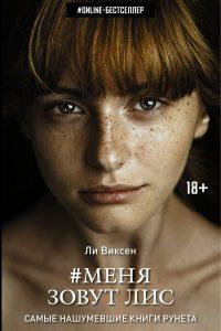 Цикл книг «Меня зовут Лис». Ли Виксен