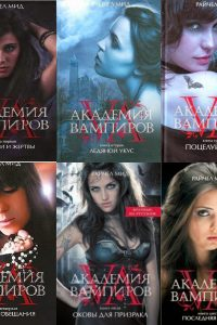 Цикл книг «Академия вампиров». Райчел Мид