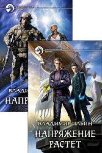 Цикл книг «Напряжение». Владимир Ильин