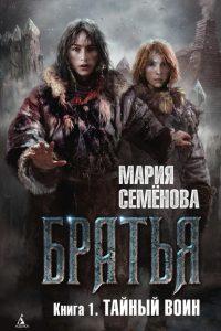Тайный воин. Мария Семёнова
