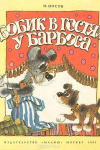 Бобик в гостях у Барбоса. Николай Носов