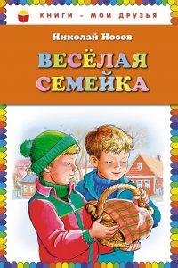 Весёлая семейка. Николай Носов