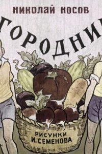 Огородники. Николай Носов