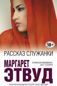 Рассказ Служанки. Маргарет Этвуд