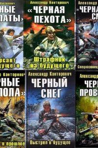 Цикл книг «Черные бушлаты». Александр Конторович