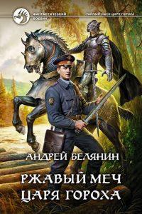 Ржавый меч царя Гороха. Андрей Белянин