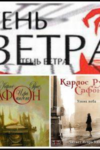 Цикл книг «Кладбище забытых книг». Карлос Сафон