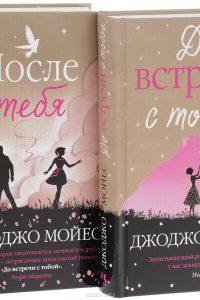 Цикл книг «До встречи с тобой». Джоджо Мойес