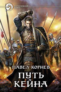 Путь Кейна. Павел Корнев